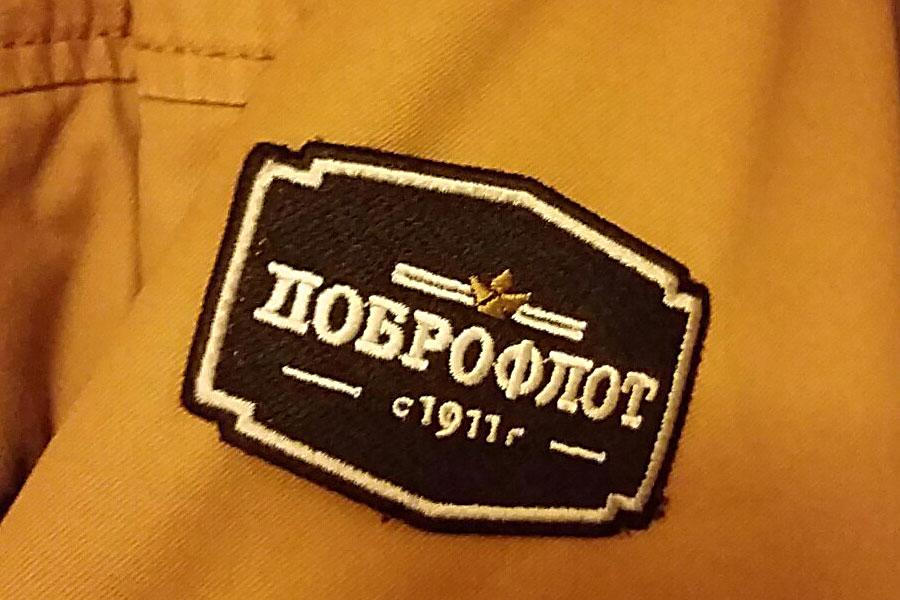 dobroflot_9