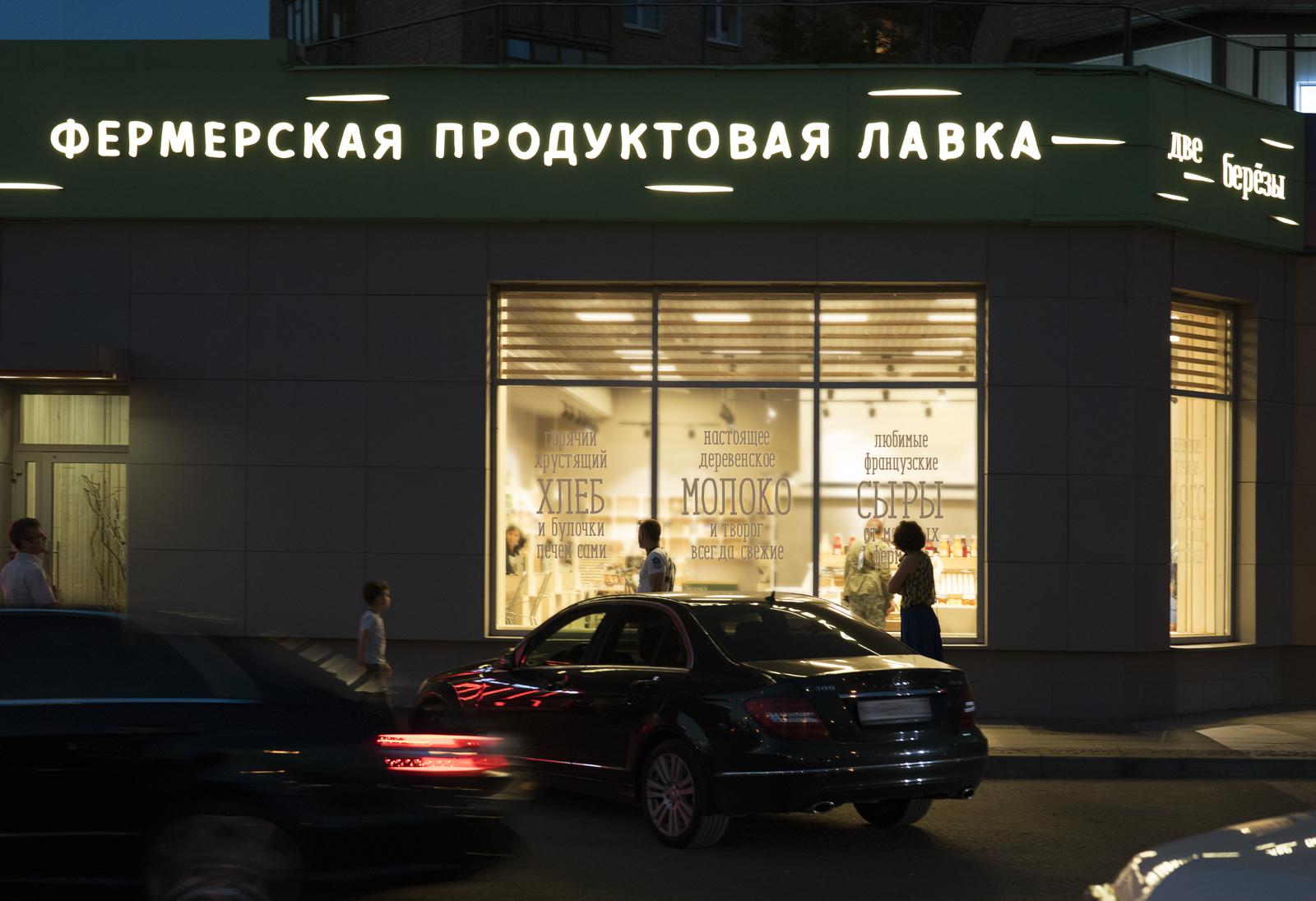 брендирование фермерского магазина