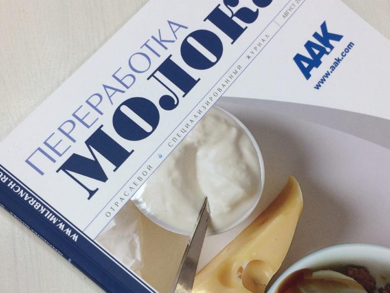 Публикация в журнале «Переработка молока»