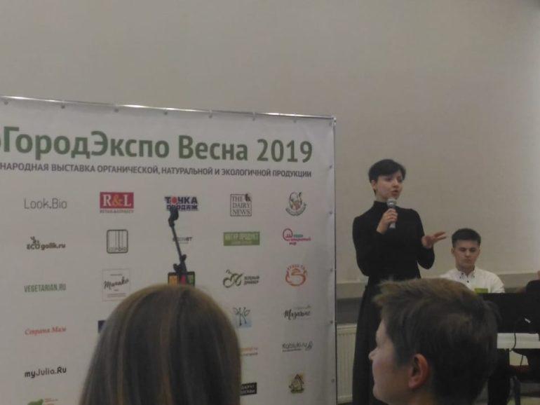 Выступление на ЭкоГородЭкспо-2019