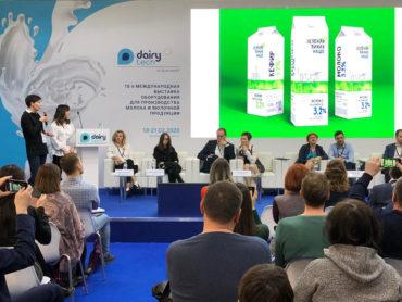 Выступление | DairyTech 2020 | Как полюбить ЗОЖ