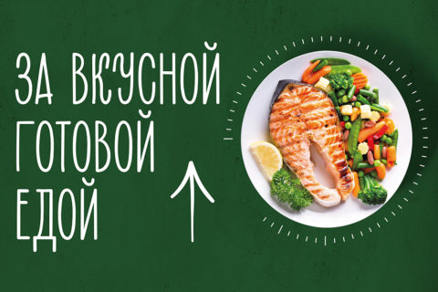 Perekrestok has updated the design of ready-made cooking zones in stores in Moscow and St. Petersburg