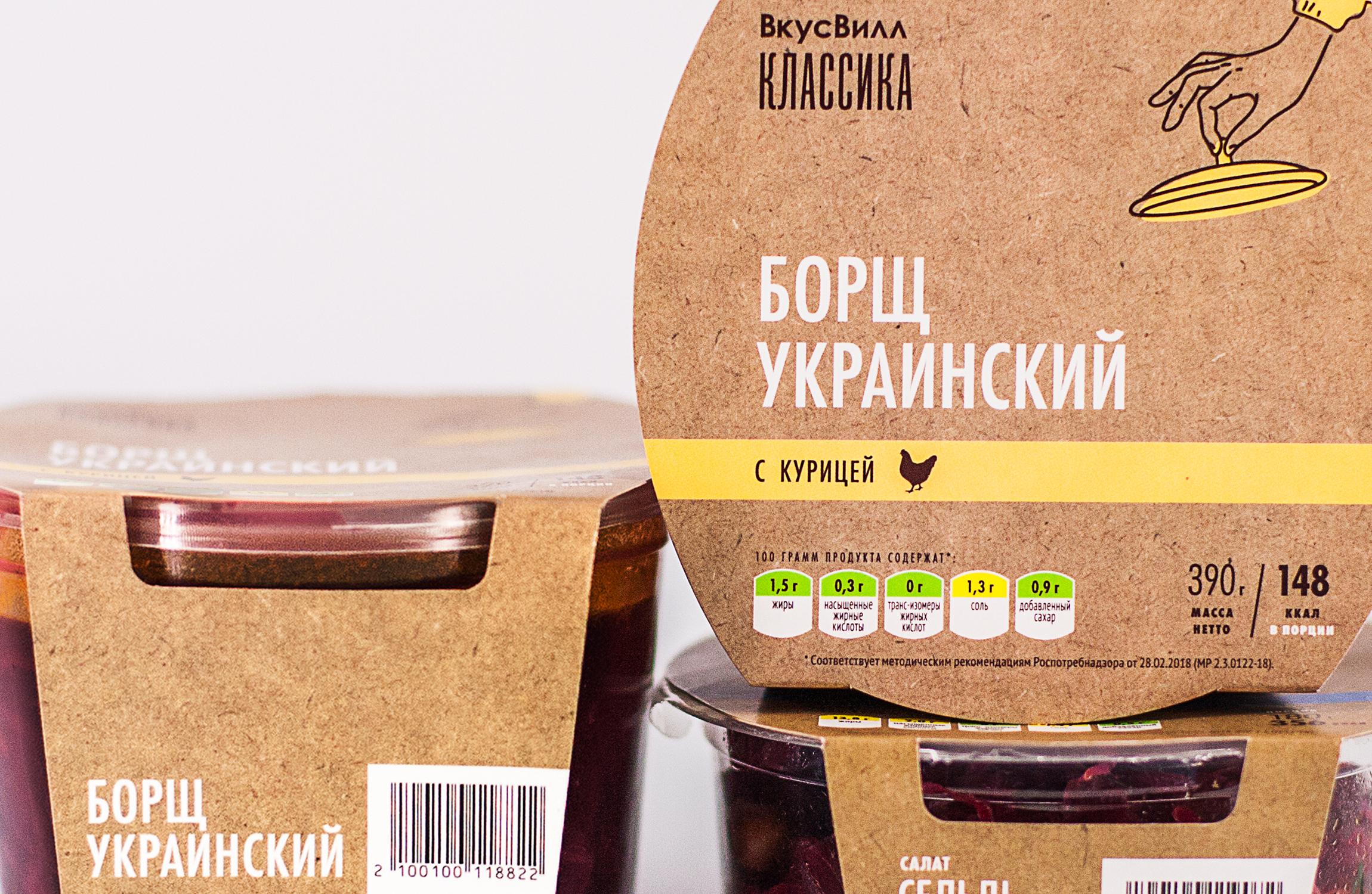 vkusvill-1-7